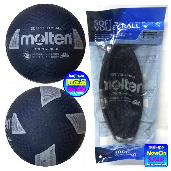 ソフトバレーボール モルテン 〔S3Y1200-N 安い 激安 プチプラ 大決算セール 高品質 S3Y1200N〕限定