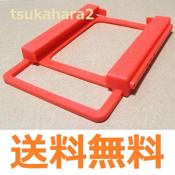 セールSALE%OFF 2.5 インチ → 3.5 SSD 信頼 HDD ハードディスク プラスチック製 アダプター マウンタ 変換 送料無料