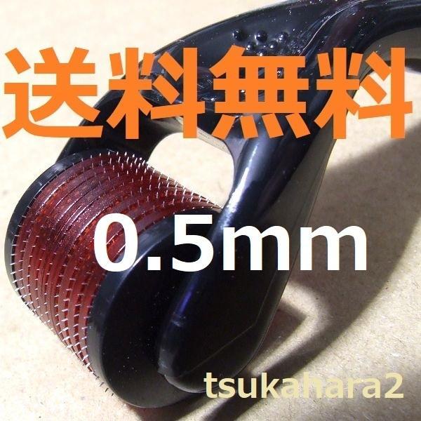 美顔ローラー ダーマローラー チタン 0.5mm 540 本針 マイクロニードル ダーマ アンチエイジング フェイスローラー 皮膚 ニキビ 記念日 に 送料無料 お値打ち価格で ローラー 肌荒れ