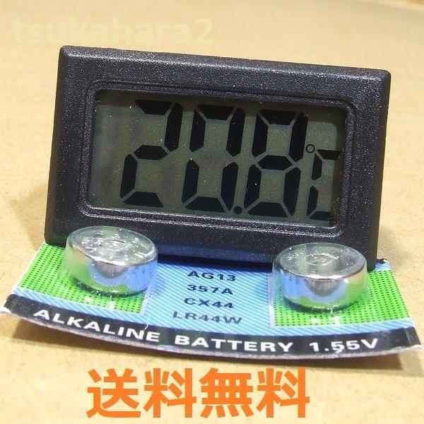 デジタル 温度計 黒 LCD 液晶 気温 未使用 測定 冷蔵庫 アウトレット☆送料無料 LR44 送料無料 冷凍庫 予備の電池付き とても小さい