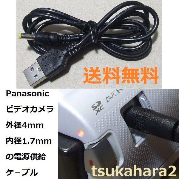 Panasonic ビデオ ブランド激安セール会場 期間限定特別価格 カメラ 充電 USB ケ−ブル ゴリラ Gorilla ベネッセ 外径 4mm ジャック 電源供給 プラグ 送料無料 互換 の 1.7mm 内径 DC