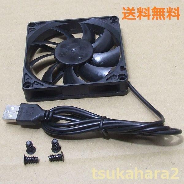今だけスーパーセール限定 DC5V 0.3A USB 電源 PC ケース ファン 冷却 クーリング 送料無料 8cm 15mm × ネジ4本 プラスチック製 amp; 有名な 1.5cm 80mm
