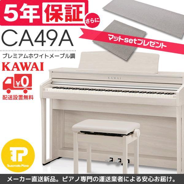4/27以降納品 5年保証 電子ピアノ KAWAI カワイ CA49A マット付