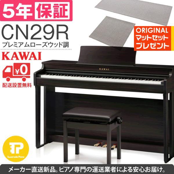 4/27以降納品 5年保証 電子ピアノ KAWAI カワイ CN29R マット付き