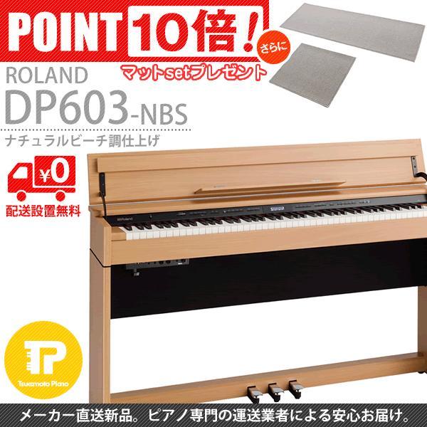 3月中旬入荷予定 電子ピアノ ROLAND ローランド DP603-NBS マット付き