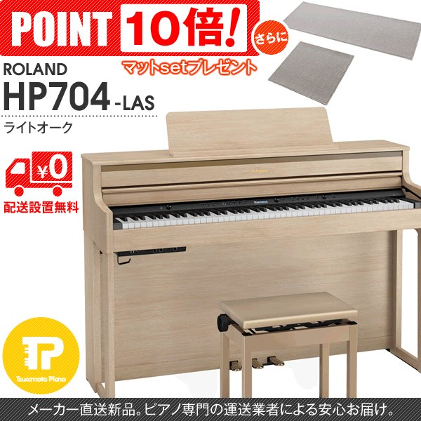 2022年2月下旬頃納品 電子ピアノ ROLAND HP704-LAS 売買 マット付き ローランド 18%OFF
