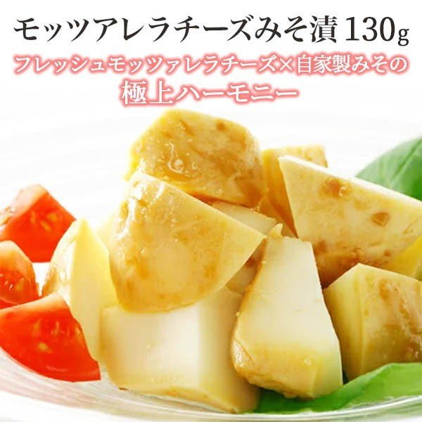 チーズ みそ漬け たむらや 群馬の老舗 ポイント消化 お裾分け プレゼント 累計15万食突破 JAL機内食に採用 モッツァレラチーズ みそ漬 130g tsukemono-tamuraya 02