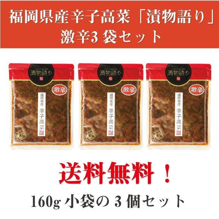 送料無料!イヌイの福岡県産辛子高菜「漬物語り」激辛3袋セット 160g×3袋セット|tsukemonogatari|02
