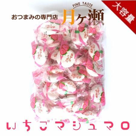 徳用苺マシュマロピロ 260g お菓子 おつまみ 業務用 大袋 個包装 tsukigase