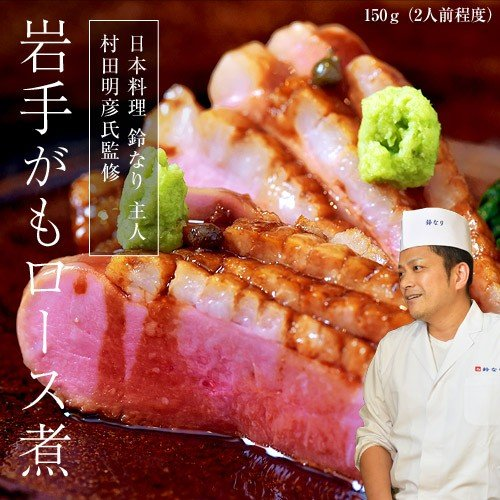 鴨 かも カモ 和食 鈴なり 村田明彦氏監修 岩手がもロース煮 150g 2人前程度 ギフト 内祝い 冷凍同梱可能|tsukiji-ichiba2