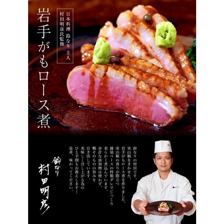 鴨 かも カモ 和食 鈴なり 村田明彦氏監修 岩手がもロース煮 150g 2人前程度 ギフト 内祝い 冷凍同梱可能|tsukiji-ichiba2|02