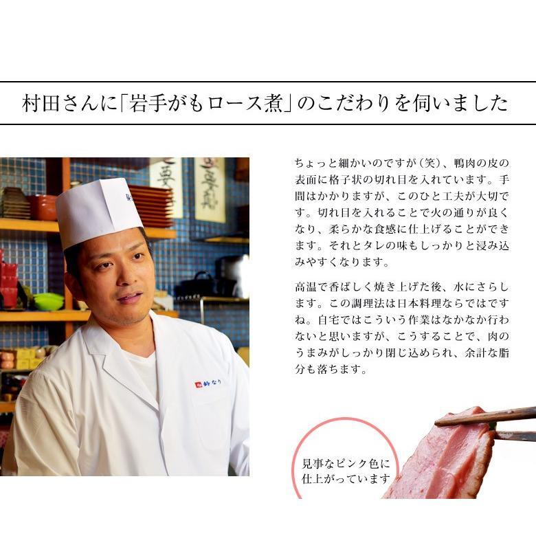 鴨 かも カモ 和食 鈴なり 村田明彦氏監修 岩手がもロース煮 150g 2人前程度 ギフト 内祝い 冷凍同梱可能|tsukiji-ichiba2|05