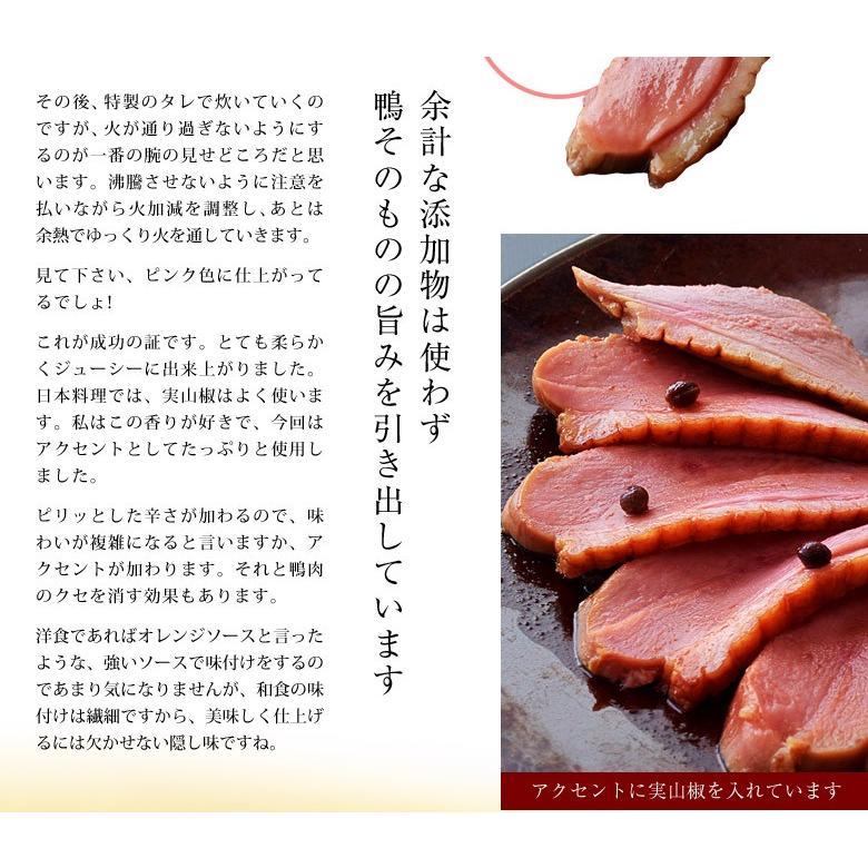 鴨 かも カモ 和食 鈴なり 村田明彦氏監修 岩手がもロース煮 150g 2人前程度 ギフト 内祝い 冷凍同梱可能|tsukiji-ichiba2|06