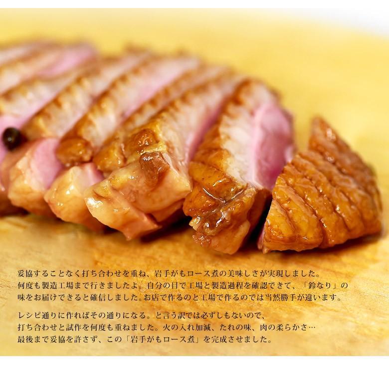 鴨 かも カモ 和食 鈴なり 村田明彦氏監修 岩手がもロース煮 150g 2人前程度 ギフト 内祝い 冷凍同梱可能|tsukiji-ichiba2|07