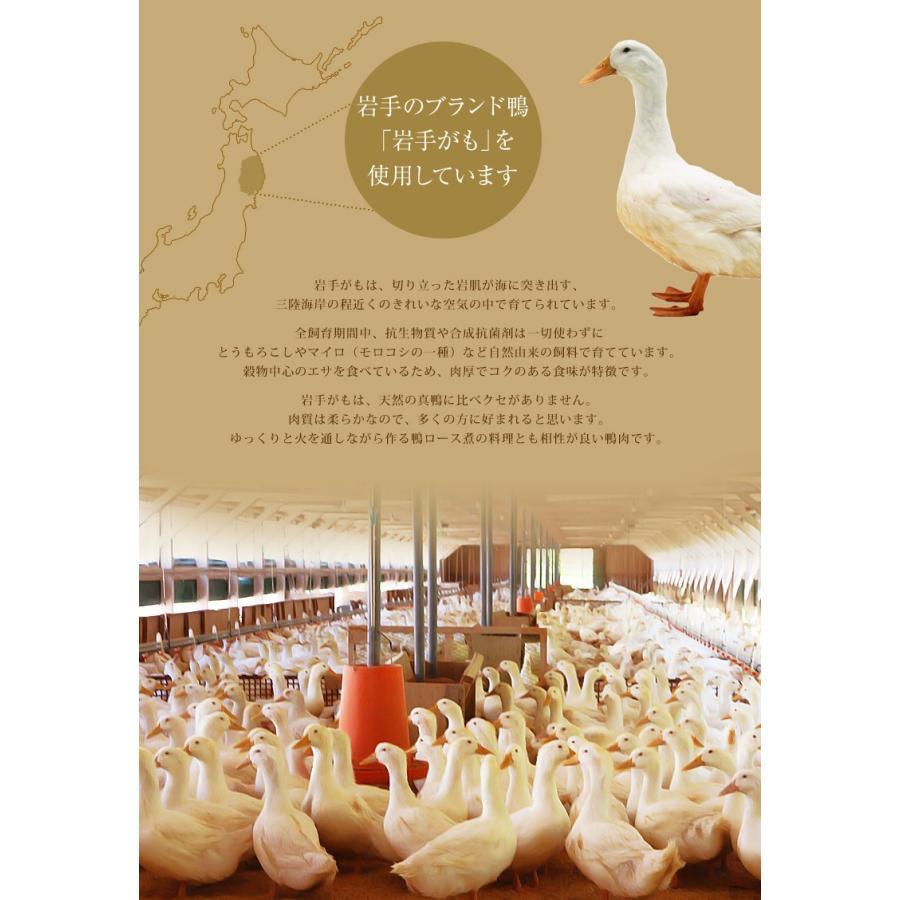 鴨 かも カモ 和食 鈴なり 村田明彦氏監修 岩手がもロース煮 150g 2人前程度 ギフト 内祝い 冷凍同梱可能|tsukiji-ichiba2|08