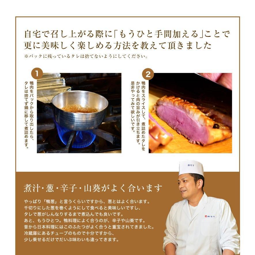 鴨 かも カモ 和食 鈴なり 村田明彦氏監修 岩手がもロース煮 150g 2人前程度 ギフト 内祝い 冷凍同梱可能|tsukiji-ichiba2|09