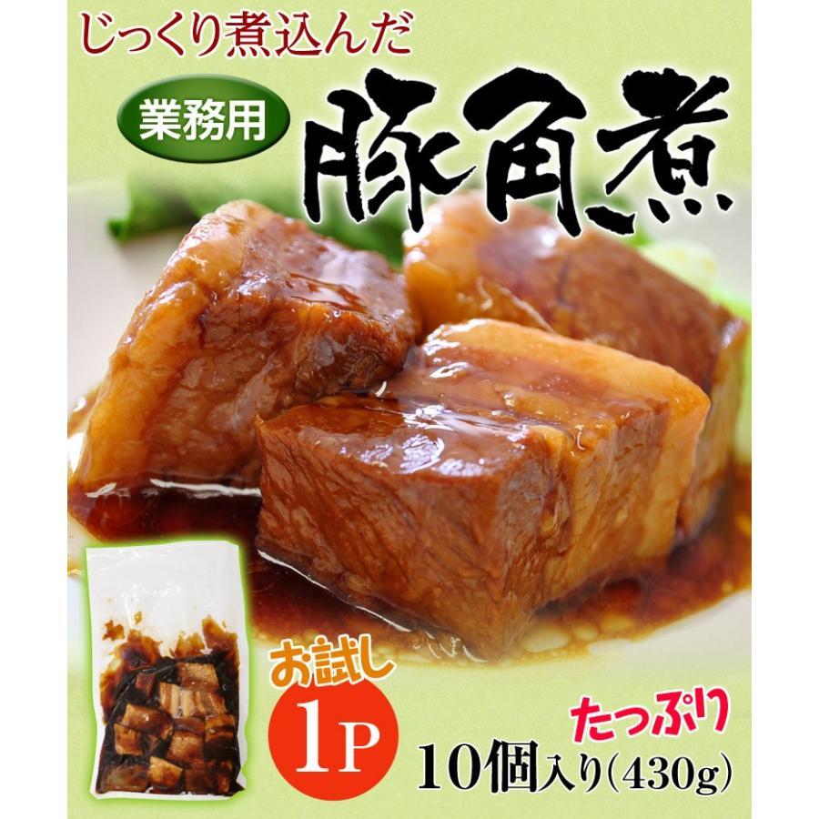 角煮 肉 豚 豚肉 かくに 豚角煮 430g×1袋 業務用 惣菜 豚肉 豚バラ おかず おつまみ 煮豚 冷凍 同梱可能|tsukiji-ichiba2|02