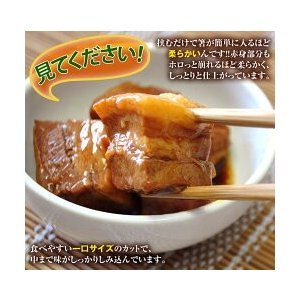 角煮 肉 豚 豚肉 かくに 豚角煮 430g×1袋 業務用 惣菜 豚肉 豚バラ おかず おつまみ 煮豚 冷凍 同梱可能|tsukiji-ichiba2|03