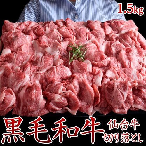 牛 肉 黒毛和牛 A5 ランク限定 仙台牛 切り落とし 計1.5キロ BBQ 500g×3パックセット 冷凍  送料無料 tsukiji-ichiba2