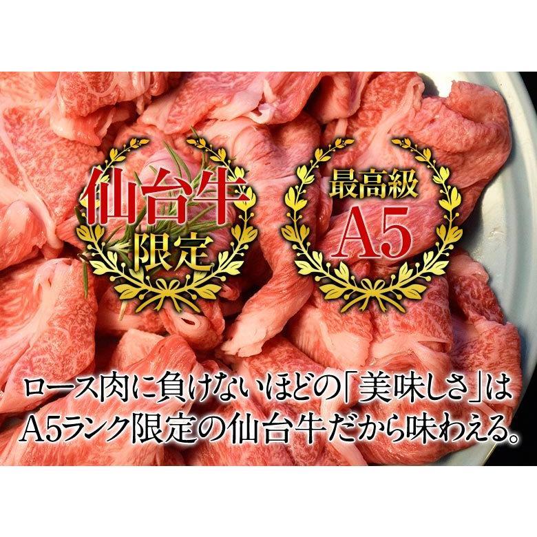 牛 肉 黒毛和牛 A5 ランク限定 仙台牛 切り落とし 計1.5キロ BBQ 500g×3パックセット 冷凍  送料無料 tsukiji-ichiba2 10