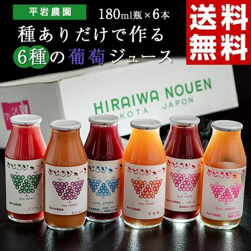平岩農園 「種ありぶどうだけで作る6種のぶどうジュース」 180ml瓶×6本 ※常温 送料無料 tsukijiichiba