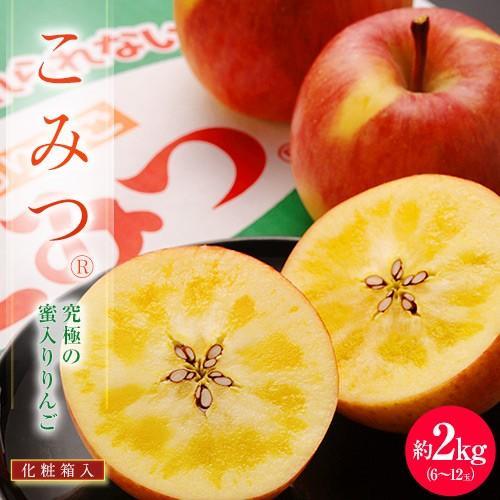 蜜入りりんご 『こみつ』 青森県石川地区産  約2kg (6〜12玉) ※常温 ※4箱まで同一配送先に限り送料1口|tsukijiichiba