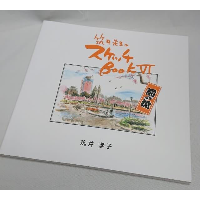 筑井先生のスケッチブック6 (前橋) tsukuitakako