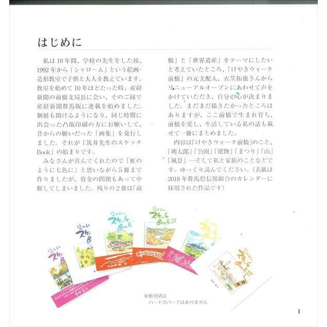 筑井先生のスケッチブック6 (前橋) tsukuitakako 02