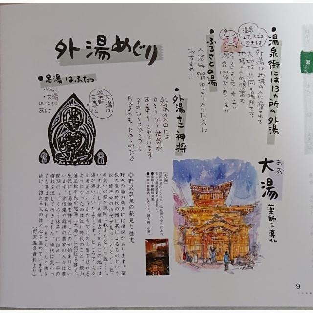 筑井孝子の描く世界 野沢温泉・各地スケッチ紀行 tsukuitakako 02