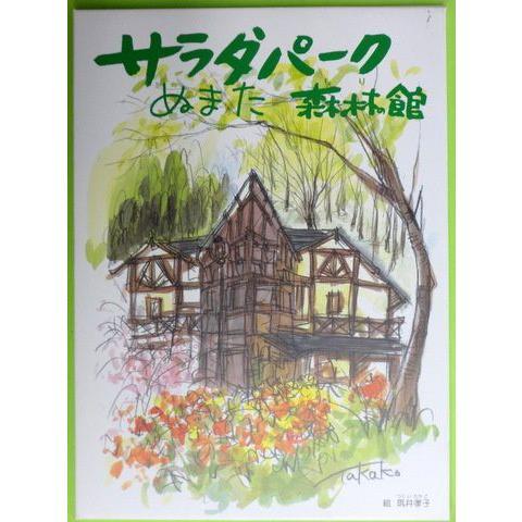 サラダパーク ぬまた 森の館 tsukuitakako