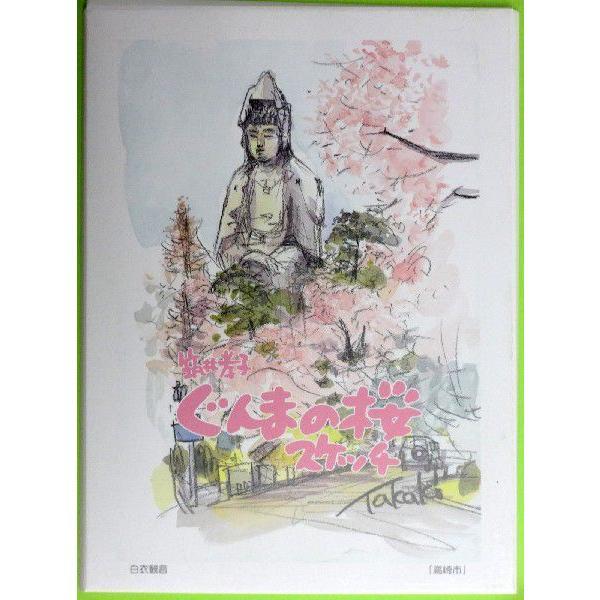 筑井孝子 ぐんまの桜の スケッチ|tsukuitakako