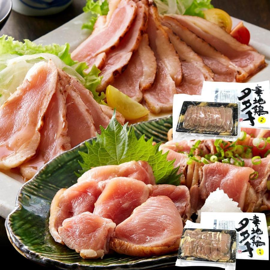 【送料込】妻地鶏 たたき2種セット