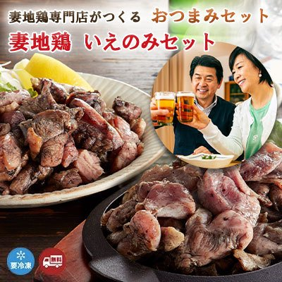 【送料無料】妻地鶏 いえのみセット
