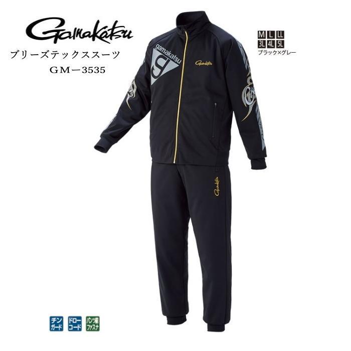 がまかつ ブリーズテックススーツ GM-3535 ブラック×グレー LLサイズ / 防寒着(送料無料) (セール対象商品 11/29(金)13:59まで)
