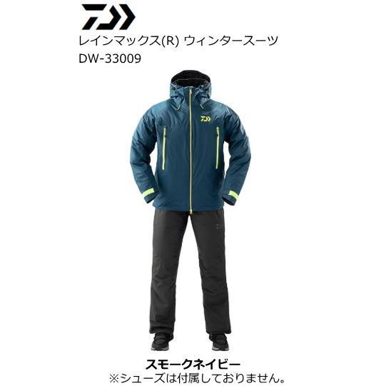 ダイワ 19 DW-33009 レインマックス(R) ウィンタースーツ スモークネイビー XL(LL)サイズ / 防寒着 (送料無料) (セール対象商品 11/29(金)13:59まで)