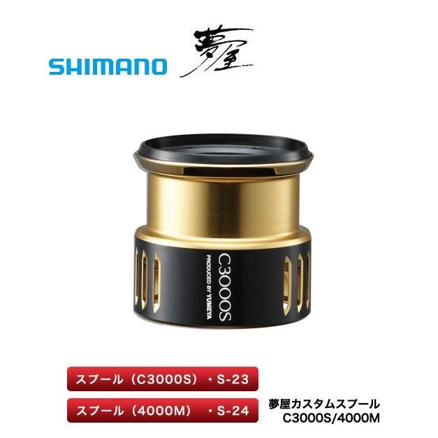 シマノ 夢屋 カスタムスプール 4000M (O01) (S01) (セール対象商品 11/29(金)13:59まで)