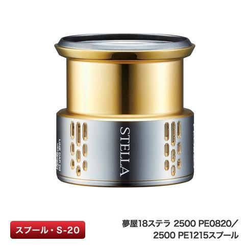 シマノ 夢屋 18 ステラ 2500 PE1215スプール (送料無料) (O01) (S01) (年末感謝セール対象商品)