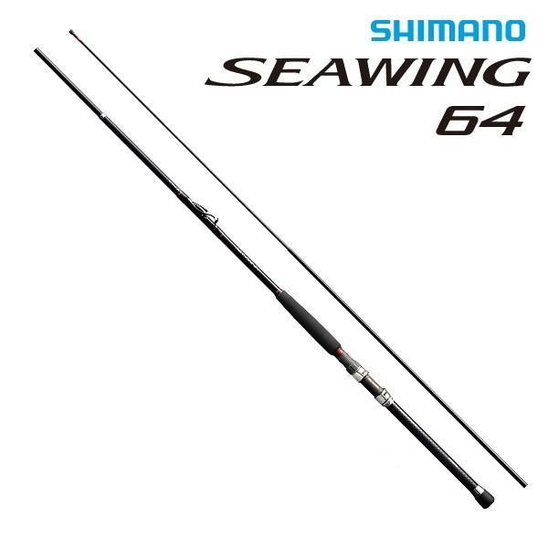 船竿 シマノ シーウイング64 80 350T3 (O01) (S01) (セール対象商品 12/2(月)13:59まで)