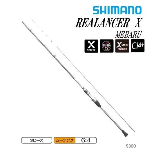 シマノ リアランサー X メバル M300 / 船竿 (S01) (O01) (セール対象商品 11/29(金)13:59まで)