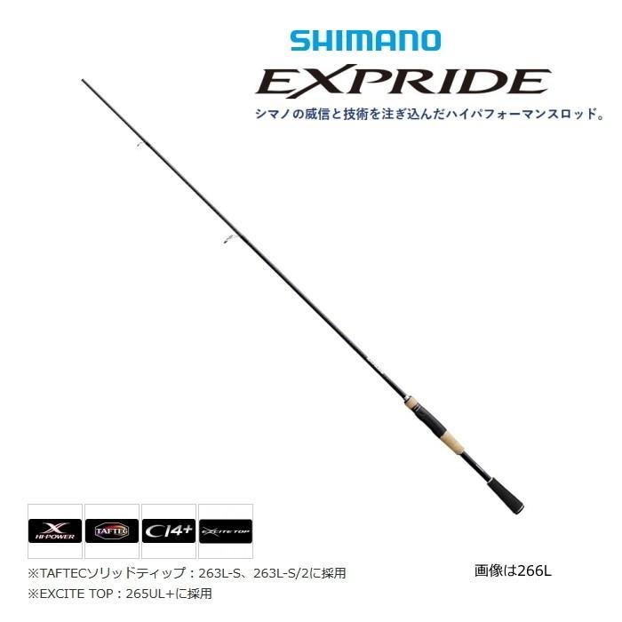 シマノ 17 エクスプライド 266L-2 / バスロッド (O01) (S01) (セール対象商品 11/29(金)13:59まで)