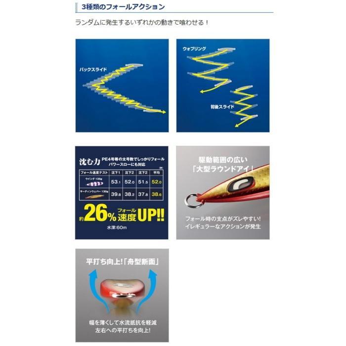 Shimano OCEA stinger butterfly sardine Waver 100g full silver 01t Metal Jig