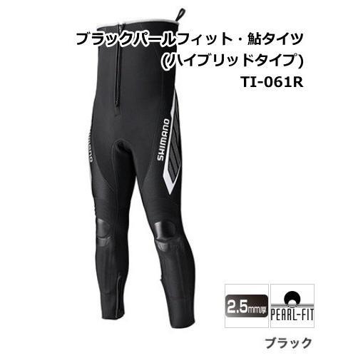 シマノ ブラックパールフィット・鮎タイツ(ハイブリッドタイプ) TI-061R LO (送料無料) (S01) (O01)