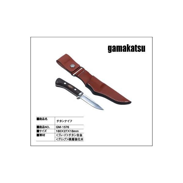 がまかつ チタンナイフ GM-1576 (送料無料)
