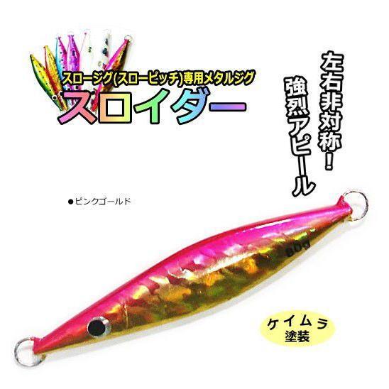マルシン漁具 スロイダー 100g ピンクゴールド (メール便可)|tsuribitokan