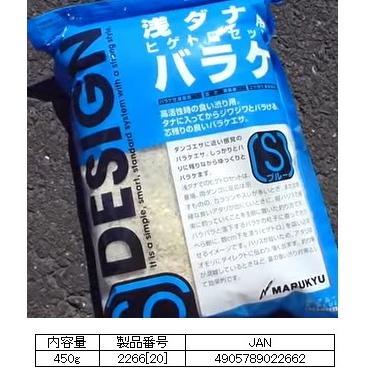 マルキュー S ブルー 1箱 (20袋入り) / ヘラブナ (お取り寄せ商品) (表示金額+送料別途)