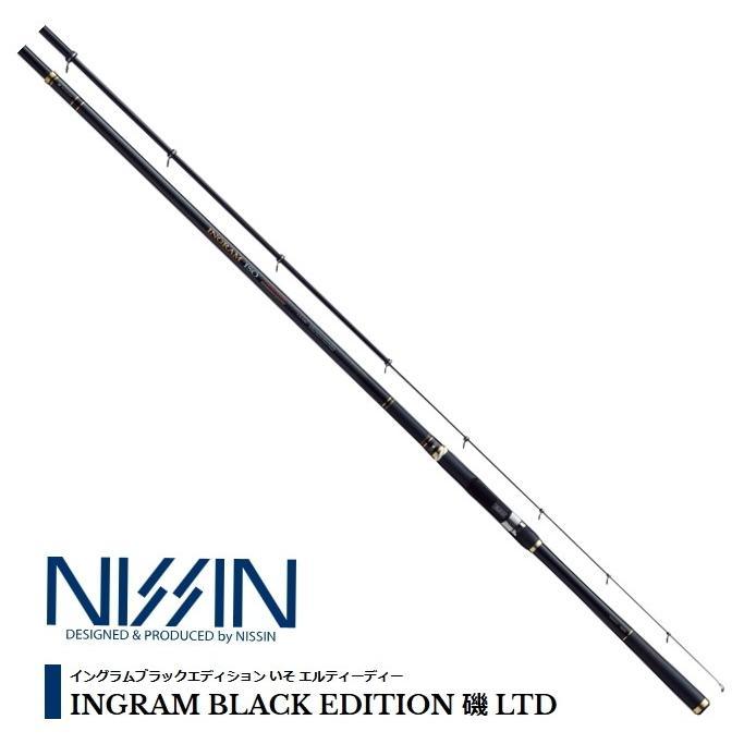 宇崎日新 イングラム ブラックエディション 磯 LTD 1号 5.30m / 磯竿 (お取り寄せ商品)