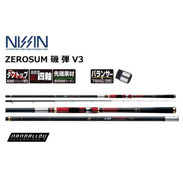 宇崎日新 (NISSIN) ゼロサム 磯 弾 V3 2号 5.30m / 磯竿 (お取り寄せ商品)
