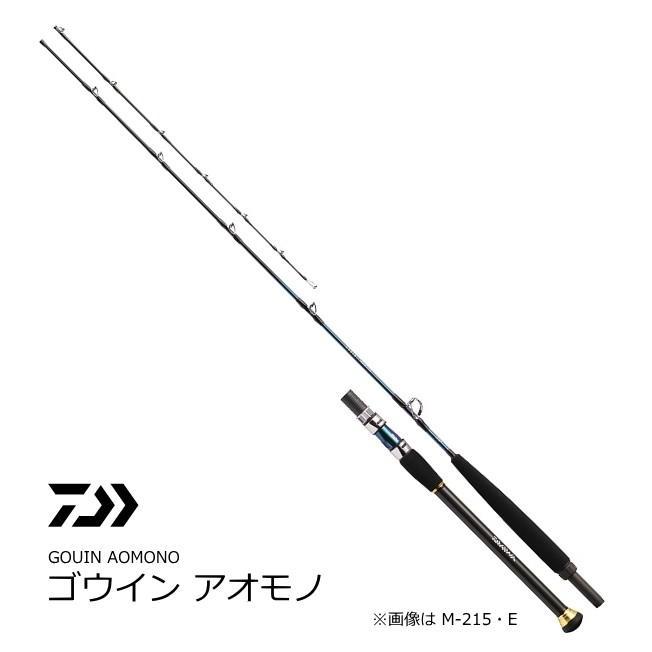 ダイワ ゴウイン アオモノ M-215・E / 船竿 (大型商品 代引不可) (O01) (D01)
