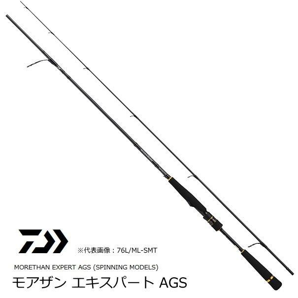 ダイワ モアザン エキスパート AGS (スピニングモデル) 97M / シーバスロッド (大型商品 代引不可)