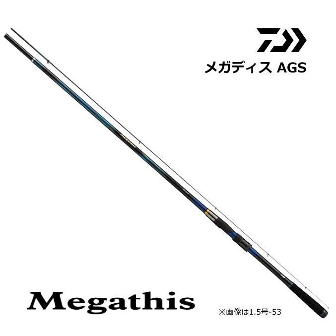 ダイワ 17 メガディス AGS 1.5号-53 / 磯竿 (D01)